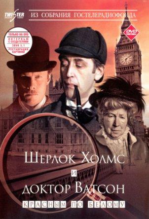 Приключения Шерлока Холмса и доктора Ватсона: Знакомство - Серия 1