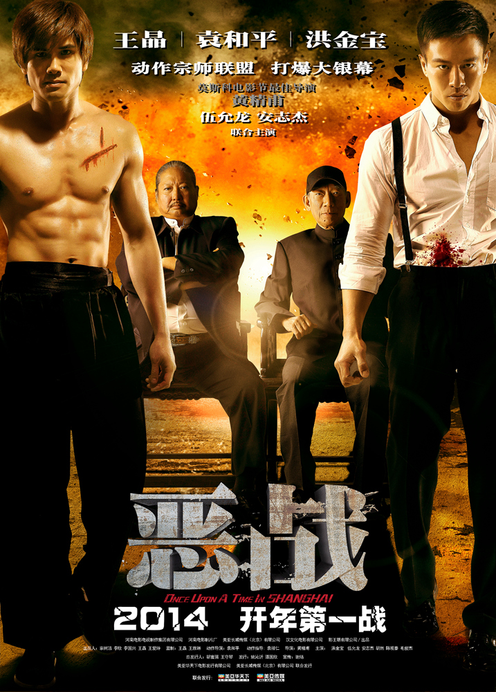 Watch Once Upon A Time In Shanghai Online Free On
