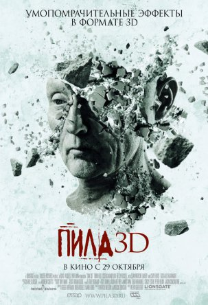 Пила VII / Пила 3D / Saw: The Final Chapter / Saw VII / Saw 3D (2010)