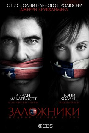 Заложники / Hostages (Сезон 1) (2013-2014)