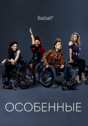 Особенные / Push Girls (Сезон 1-2) (2012)