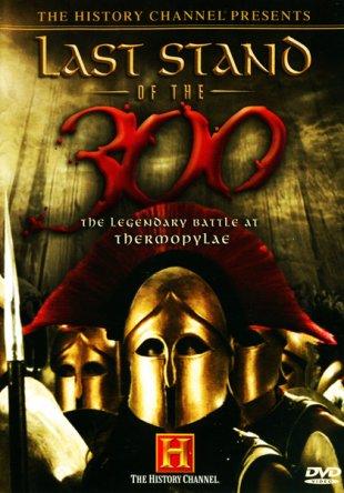 Последний бой 300 спартанцев (ТВ) / Last Stand of the 300 (2007)