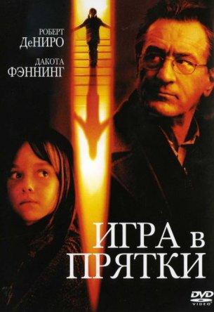 Игра в прятки / Hide and Seek (2005)