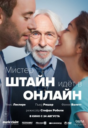 Мистер Штайн идет в онлайн / Un profil pour deux (2017)