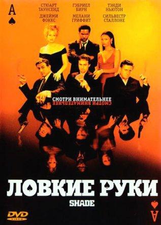 Ловкие руки / Shade (2003)