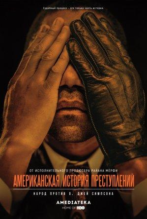 Американская история преступлений / American Crime Story (Сезон 1-2) (2016-2018)