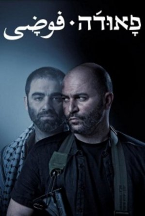 Фауда / Fauda (Сезон 1) (2014)