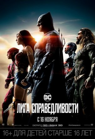 Лига справедливости / Justice League (2017)