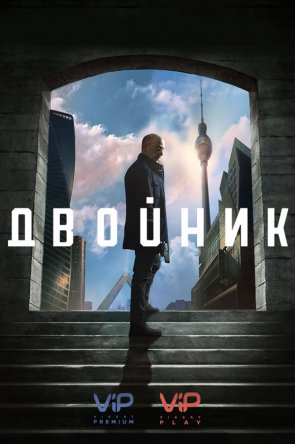 Двойник / Counterpart (Сезон 1) (2017-2018)