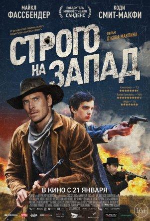 Строго на запад / Медленный Запад / Slow West (2015)
