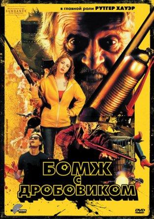 Бомж с дробовиком / Hobo with a Shotgun (2011)