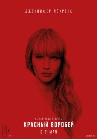 Красный воробей / Red Sparrow (2018)