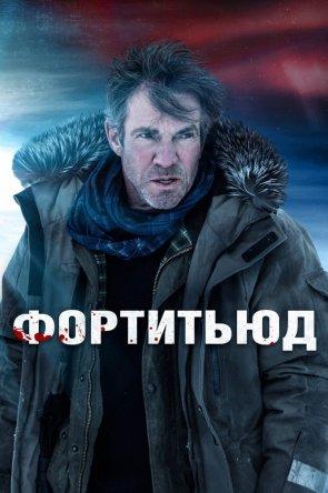 Фортитьюд / Fortitude (Сезон 1-2) (2014-2015)