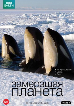 BBC: Замерзшая планета / Frozen Planet (Сезон 1) (2011)
