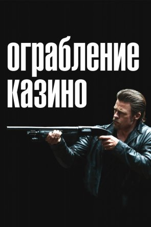 Ограбление казино / Killing Them Softly (2012)