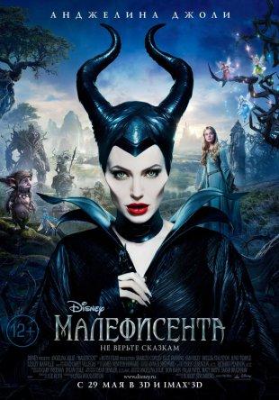 Малефисента / Maleficent (2014)