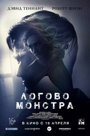Логово Монстра / Bad Samaritan (2018)