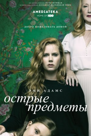 Острые предметы / Sharp Objects (Сезон 1) (2018)