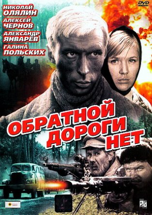 Обратной дороги нет (1970)