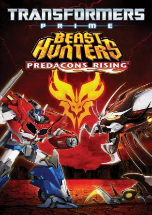 Трансформеры Прайм: Охотники на чудовищ. Восстание предаконов (ТВ) / Transformers Prime Beast Hunters: Predacons Rising (2013)
