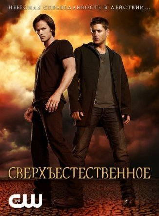Сверхъестественное / Supernatural (Сезон 1-14) (2005-2018)