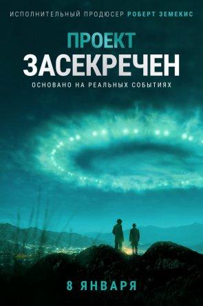 Проект засекречен / Project Blue Book (Сезон 1) (2019)