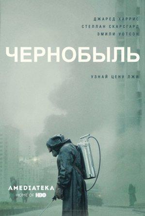 Чернобыль / Chernobyl (Сезон 1) (2019)
