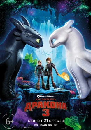 Как приручить дракона 3 / How to Train Your Dragon: The Hidden World (2019)