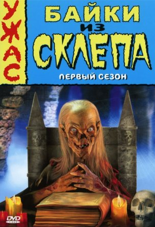 Байки из склепа / Tales From The Crypt (Сезон 1-7) (1989–1996)