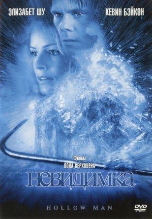 Невидимка / Hollow Man (2000)