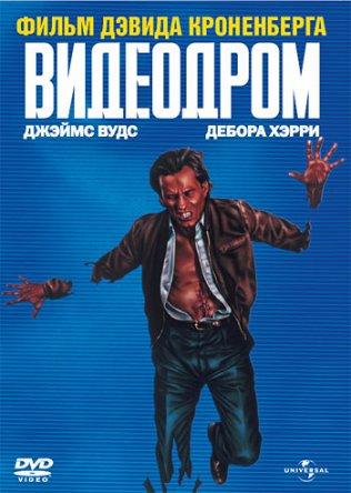 Видеодром / Videodrome (1982)