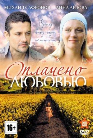 Оплачено любовью (2011)