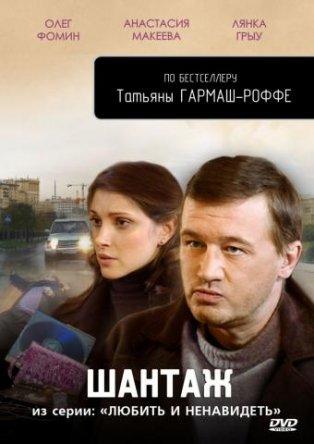 Любить и ненавидеть (Сезон 1-4) (2009-2010)