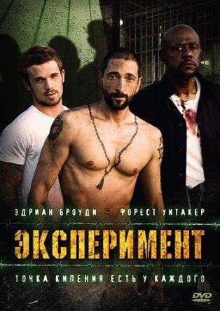 Эксперимент / The Experiment (2010)