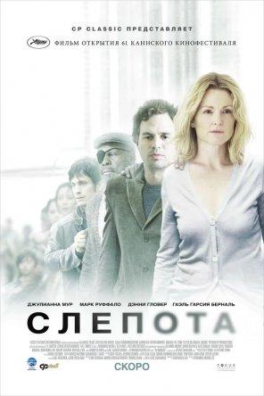 Слепота / Blindness (2008)