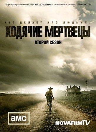 Ходячие мертвецы / The Walking Dead Сезон 2 (2011)