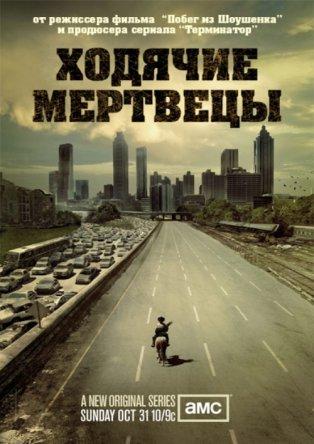 Ходячие мертвецы / The Walking Dead Сезон 1 (2010)