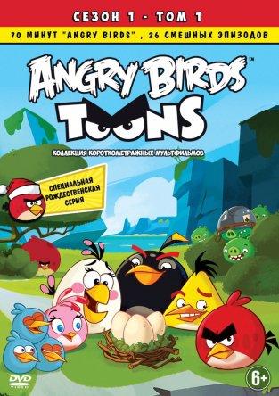Злые птички / Angry Birds Toons (Сезон 1) Серии: 1-52