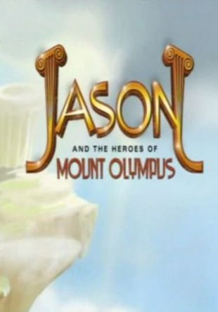 Ясон и герои Олимпа / Jason and the Heroes of Mount Olympus (2006)