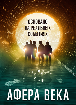 Афера века / El robo del siglo / The Great Heist (2020)