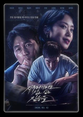 Большой куш / Звери, что цепляются за соломинку / Jipuragirado japgo sipeun jimseungdeul (2020)