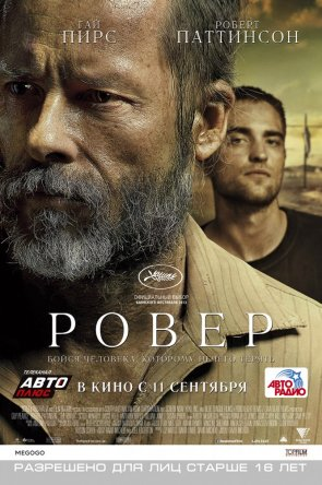 Ровер / Бродяга / The Rover (2014)