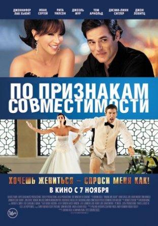 По признакам совместимости / Jewtopia (2012)