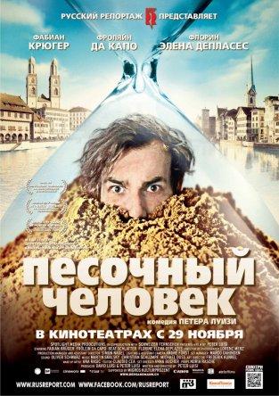 Песочный человек / Der Sandmann (2011)