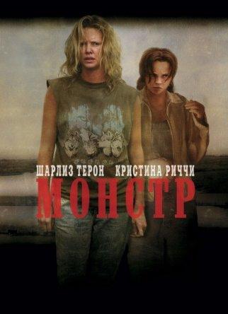 Монстр / Monster (2003)