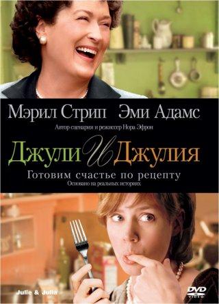 Джули и Джулия: Готовим счастье по рецепту / Julie & Julia (2009)
