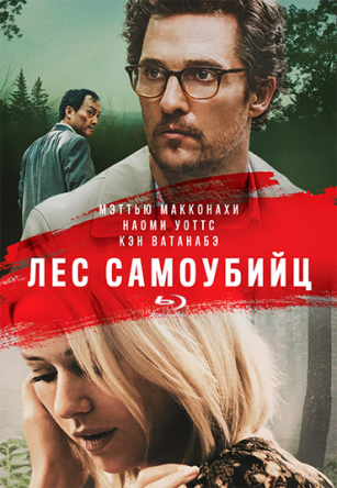 Лес самоубийц / The Sea of Trees (2015)