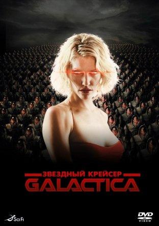 Звездный крейсер Галактика / Battlestar Galactica (мини-сериал) (2003)