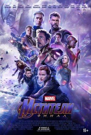 Мстители: Финал / Avengers: Endgame (2019)